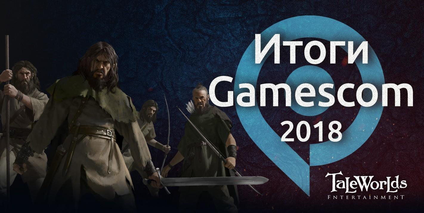 Mount & Blade 2: Bannerlord. Блог Разработчиков 69. Итоги Gamescom 2018