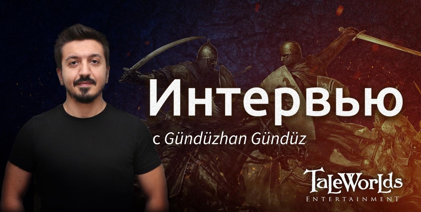 Mount & Blade 2: Bannerlord. Блог Разработчиков 82. Интервью с Гюндюзхан Гюндюз