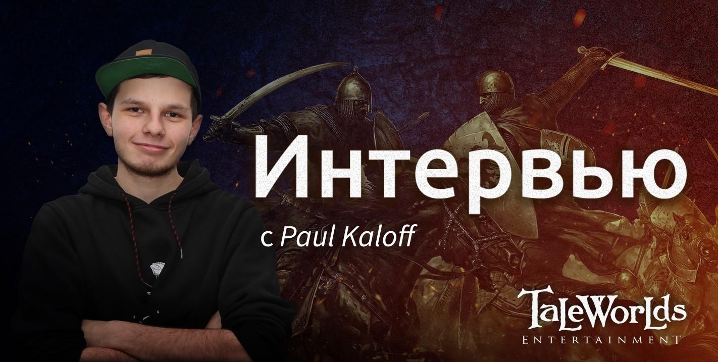 Mount & Blade 2: Bannerlord. Блог Разработчиков 91. Интервью с Пол Калофф
