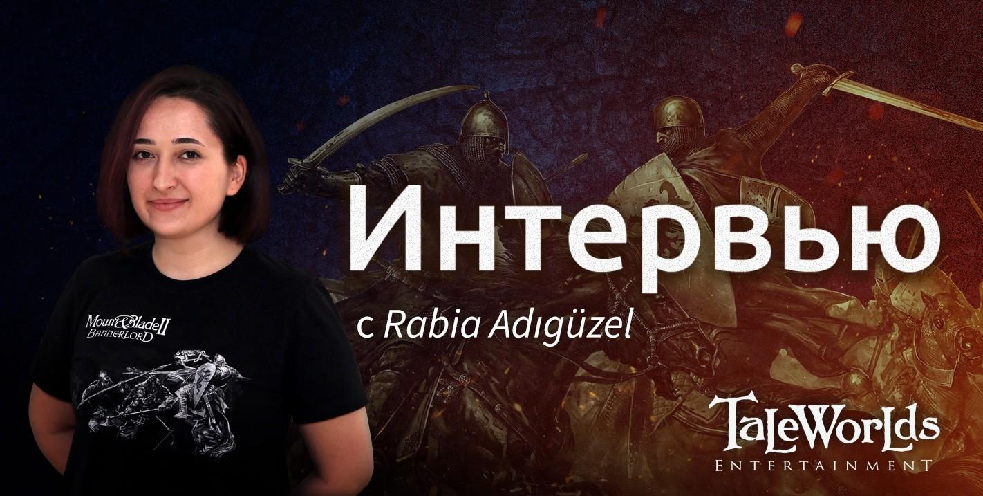 Mount & Blade 2: Bannerlord. Интервью с программистом игрового процесса