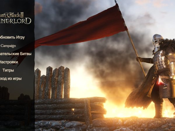 Русификатор Mount and Blade 2 Bannerlord [70%][byDog729]